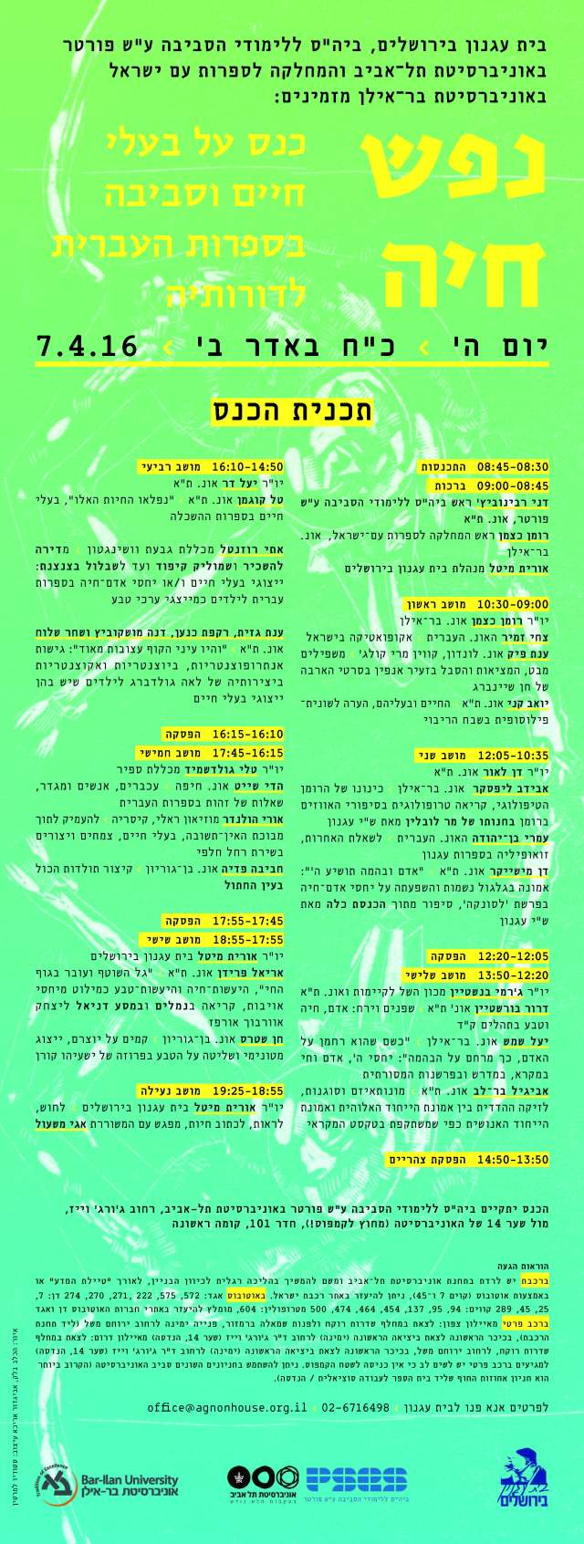Pages from הזמנה לכנס