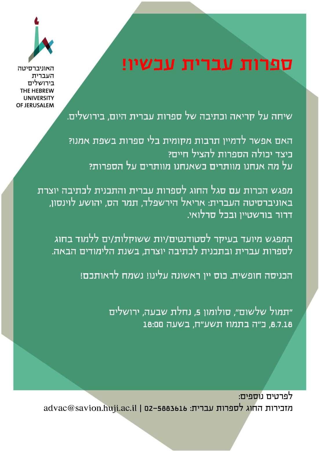 ספרות עברית עכשיו.jpg